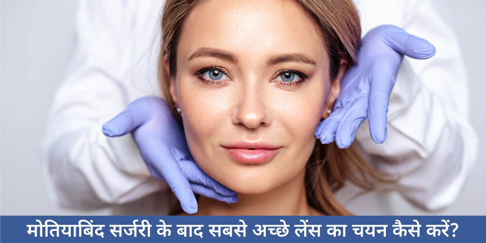 how-to-choose-best-lens-after-cataract-surgery-in-hindi