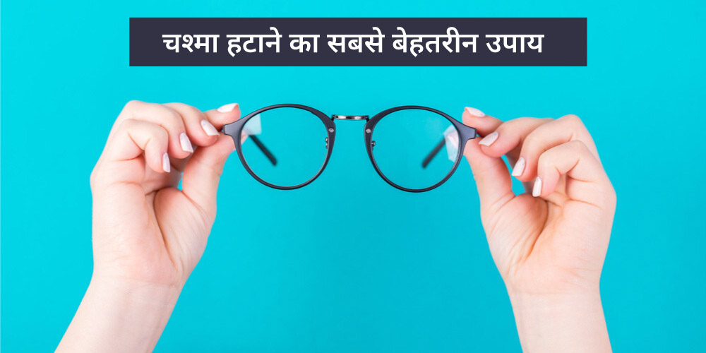 how-to-remove-eye-glasses-permanently-in-hindi