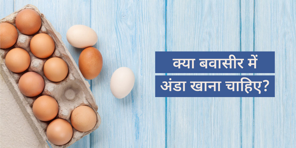 eggs in piles in hindi