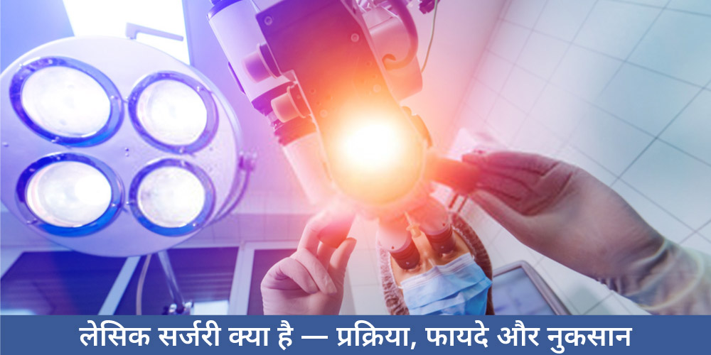 lasik-surgery-meaning-in-hindi