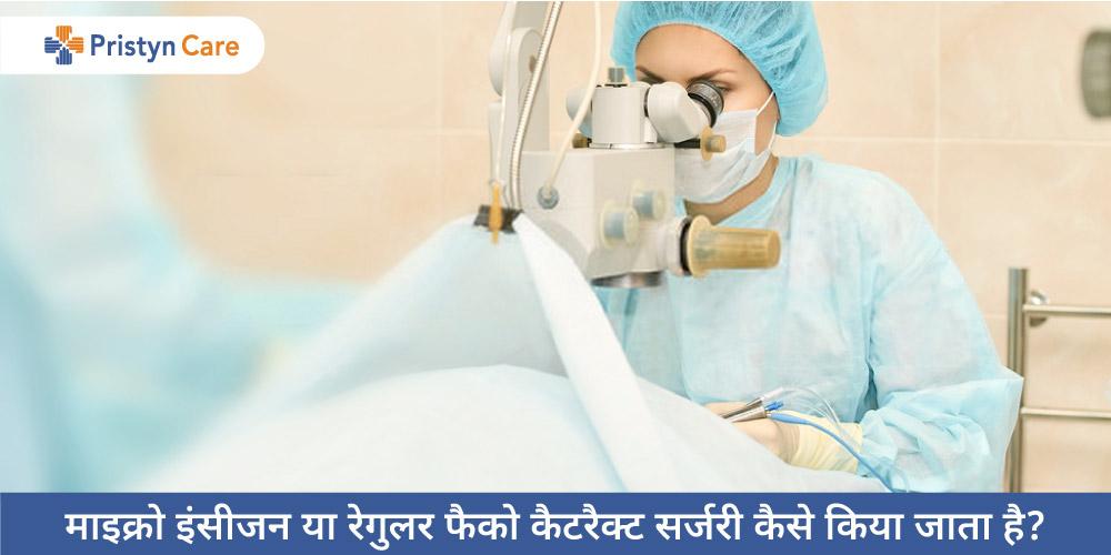 micro-incision-or-regular-phaco-cataract-surgery-in-hindi