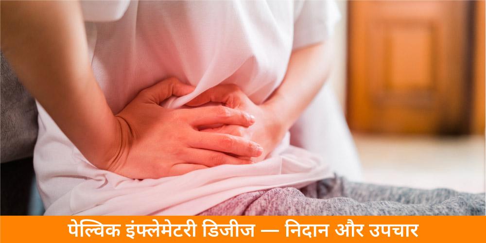pelvic-inflammatory-disease-diagnosis-and-treatment-in-hindi