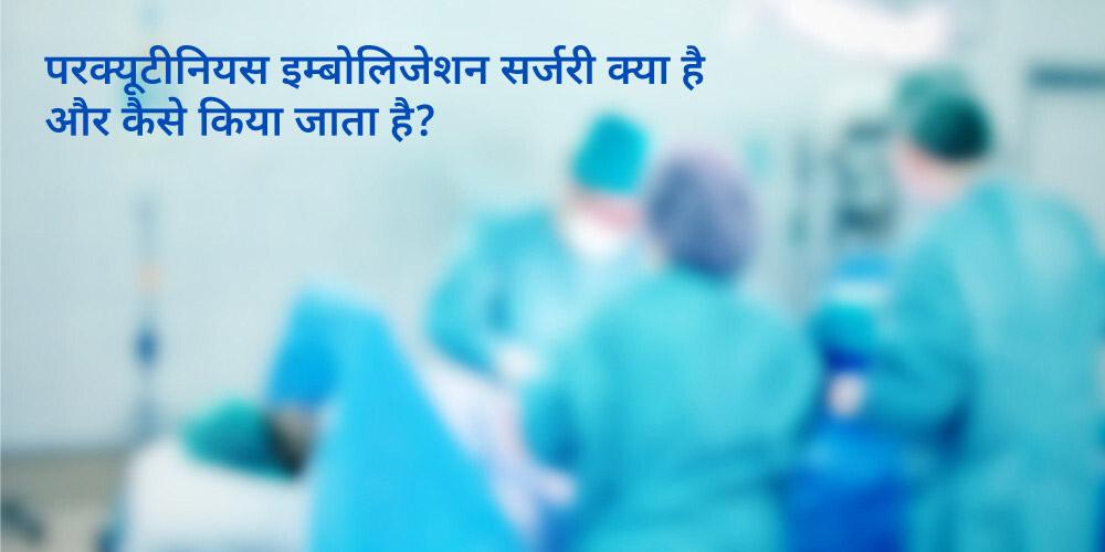 percutaneous-embolization-in-hindi