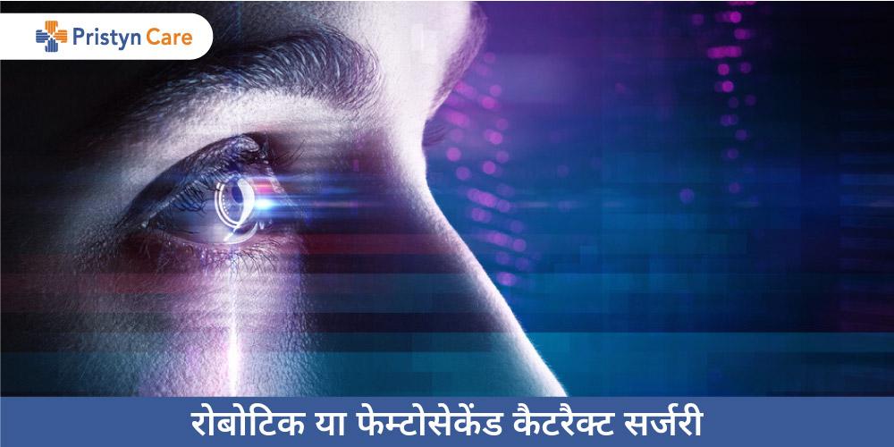 robotic-or-femtosecond-cataract-surgery-in-hindi