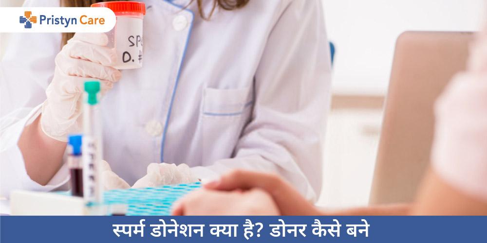 Sperm donation in Hindi