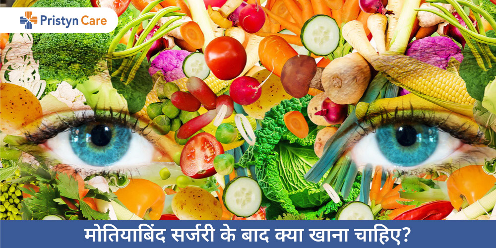what-to-eat-after-cataract-surgery-in-hindi