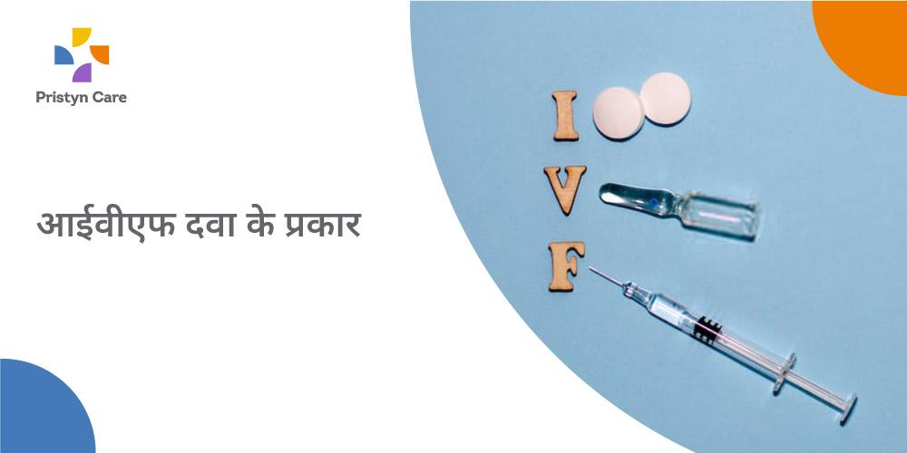 आईवीएफ की दवाइयों के प्रकार