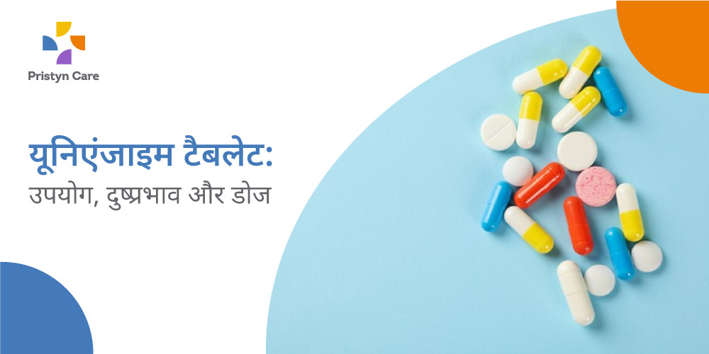 Unienzyme tablet in Hindi