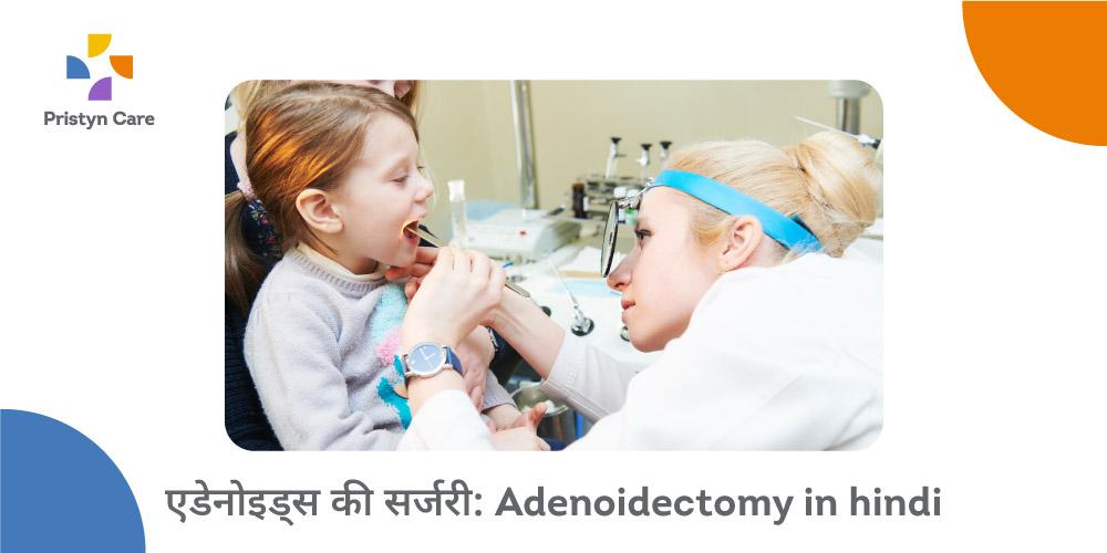 एडेनोइड्स की सर्जरी