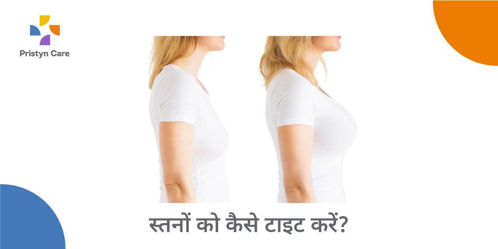 breast-tight-kaise-kare-in-hindi