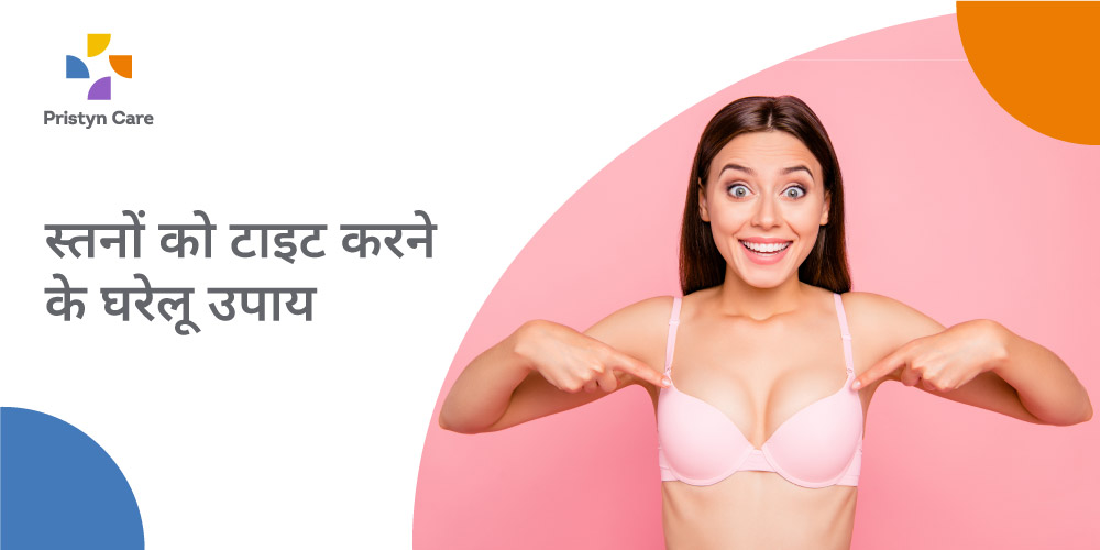 home-remedies-for-breast-tightening-in-hindi