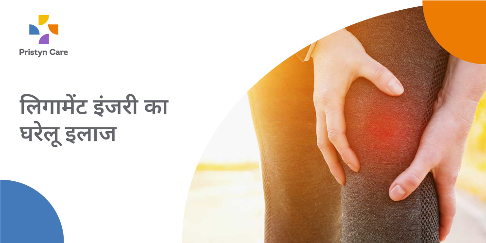 home-remedies-for-ligament-injury-in-hindi