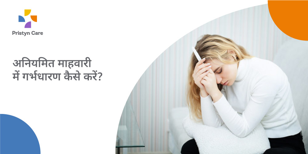 how-to-get-pregnant-with-irregular-periods-in-hindi