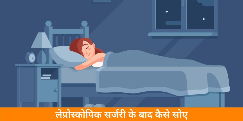 लेप्रोस्कोपिक सर्जरी के बाद सोने का तरीका