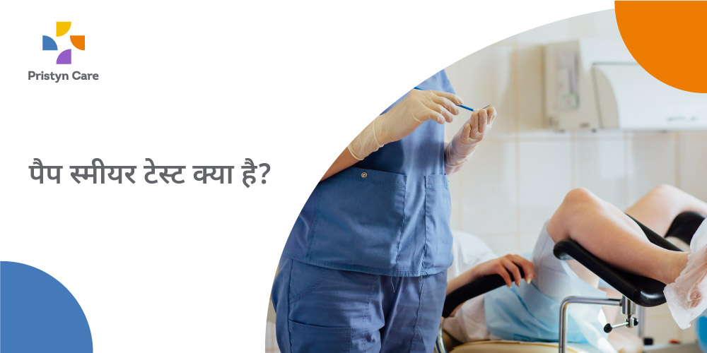 pap-smear-test-in-hindi