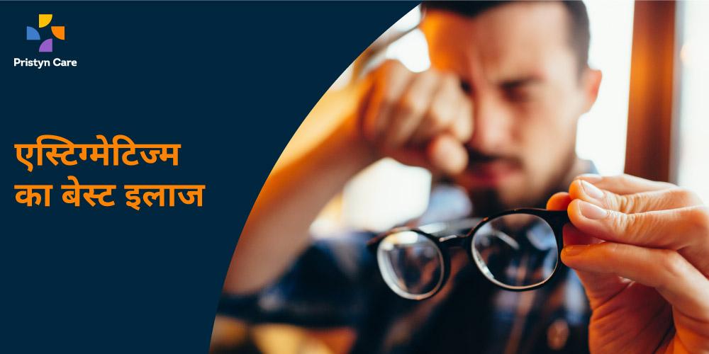 best-treatment-of-astigmatism-in-hindi