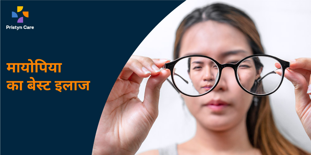 best-treatment-of-myopia-in-hindi