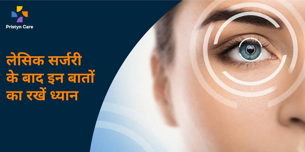 lasik-surgery-ke-baad-in-bato-ka-dhyan-rakhe