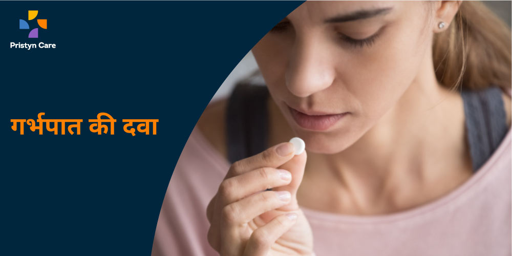 types abortion pills and their salt in hindi