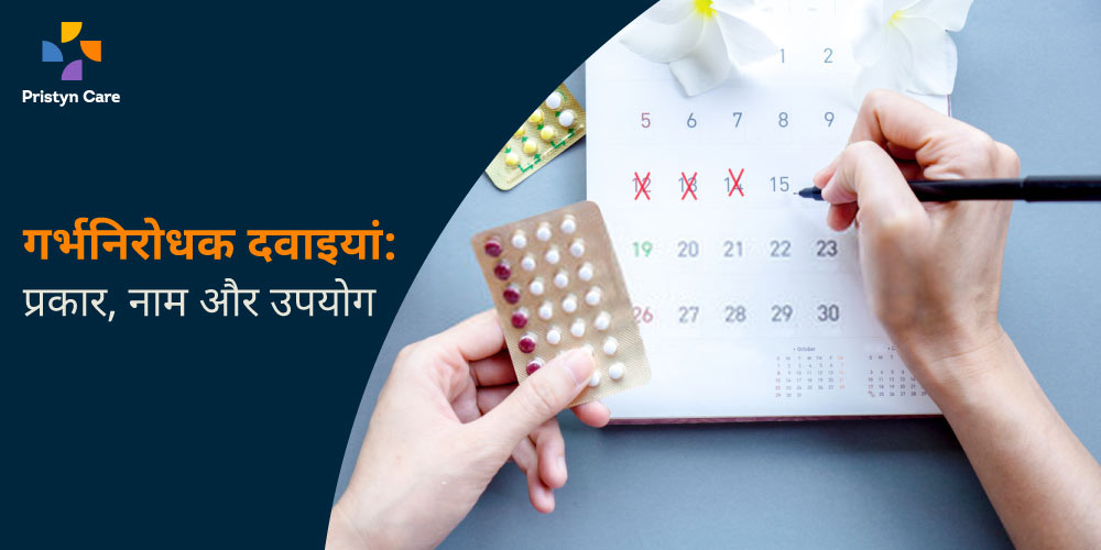 गर्भनिरोधक दवाइयाँ - Birth Control tablets and pills in hindi