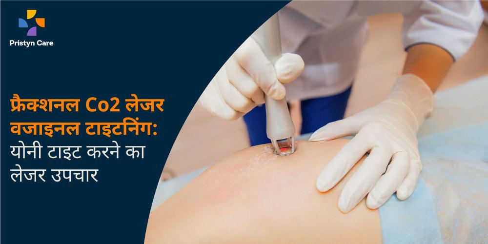 laser vaginal tightening in hindi