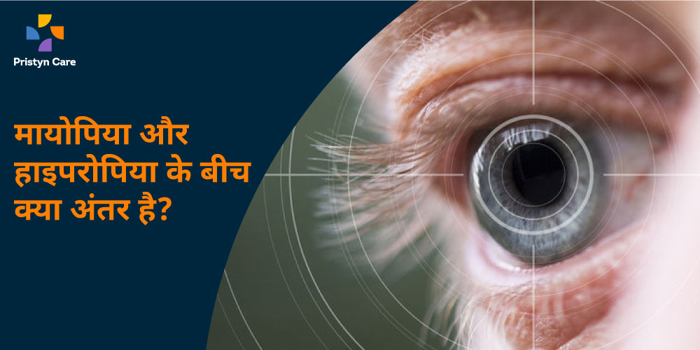myopia-and-hyperopia-in-hindi