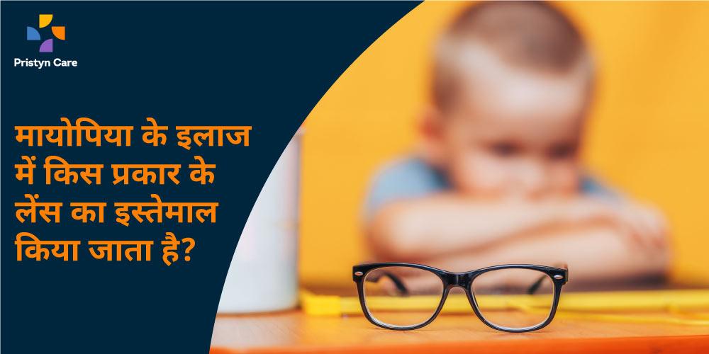 myopia-lens-in-hindi