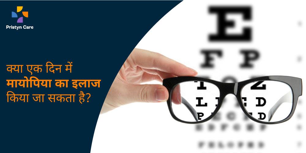 myopia-treatment-in-one-day-hindi