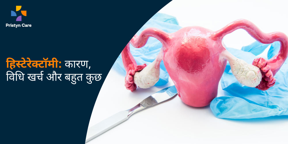Hysterectomy: Needs, cost, types, doctors in hindi