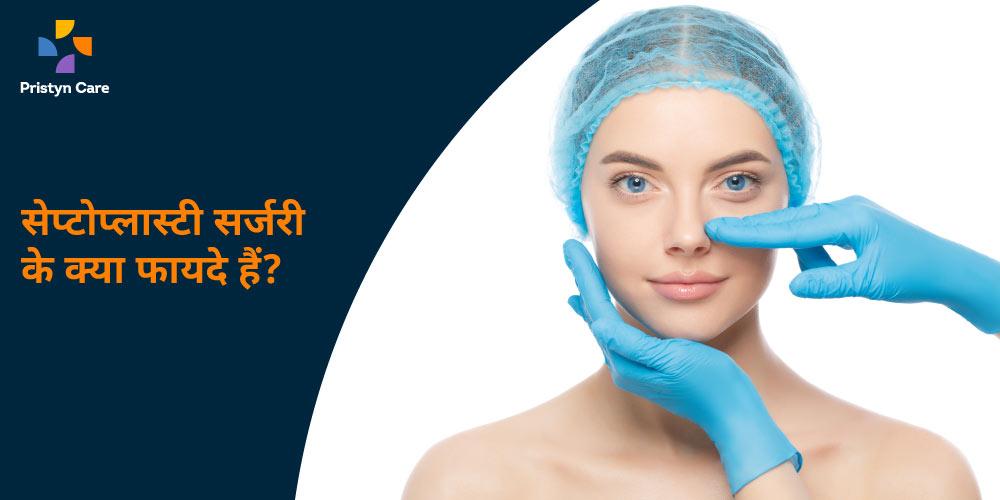 benefits-of-septoplasty-in-hindi