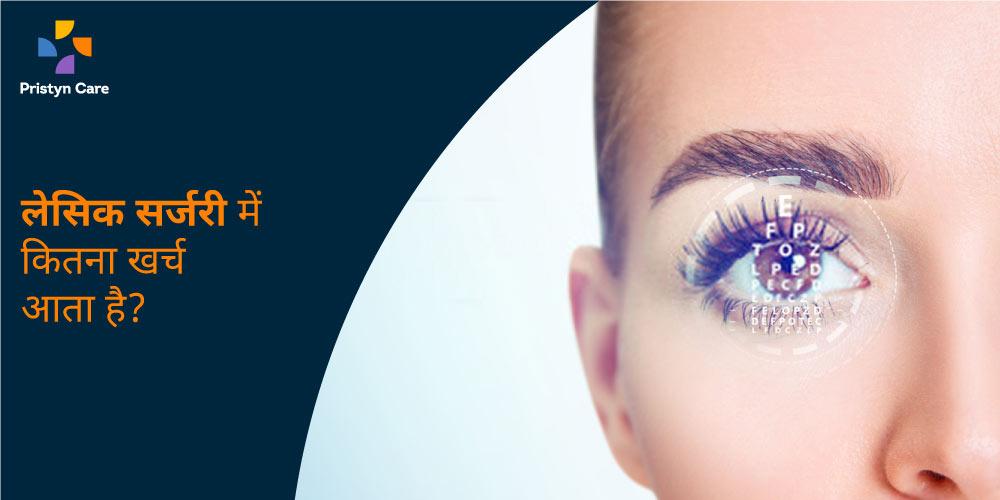lasik-eye-surgery-cost-in-hindi