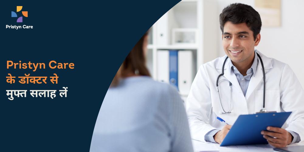डॉक्टर-से-करें-मुफ्त-परामर्श